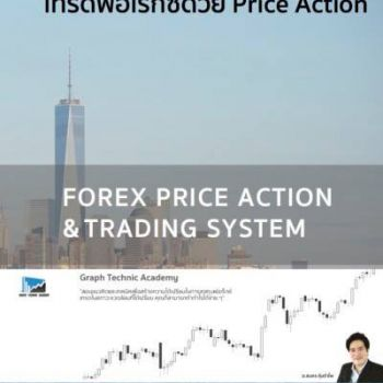 GTA01-Forex Price Action Vol.1