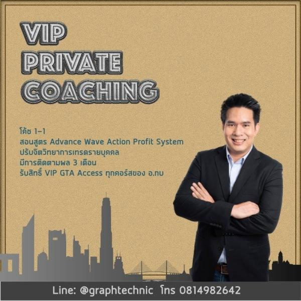 VIP Private Coaching