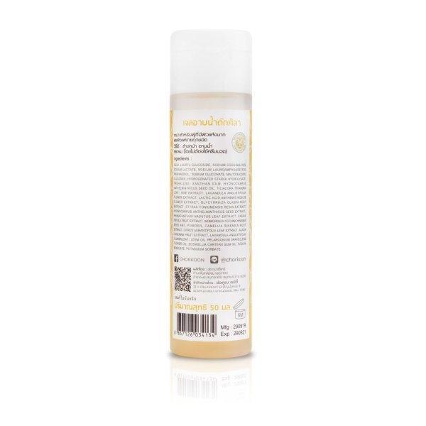 CHORKOON PH6.5 Face To Toe Ultra Gentle wash 50ml. เจลอาบน้ำช่อคูน