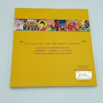 เล่าเรื่อง พระไตรปิฎก ฉบับการ์ตูน 4 สี