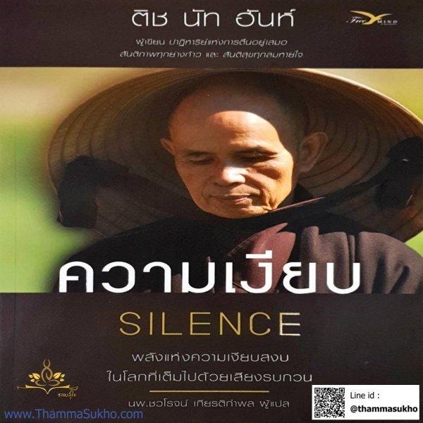 ความเงียบ Silence