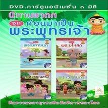 DVD การ์ตูนอนิเมชั่น 3 มิติ นิทานชาดกชุด ก่อนมาเป็นพระพุทธเจ้า