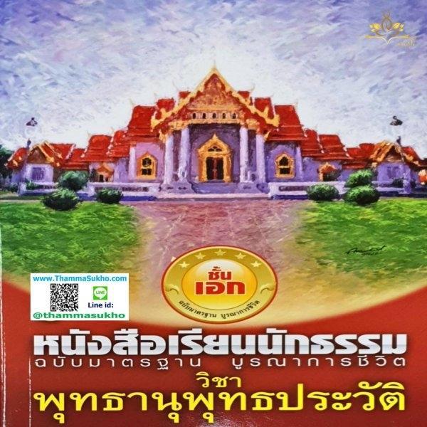 วิชา พุทธานุพุทธประวัติ ฉบับบูรณาการชีวิต ชั้นเอก