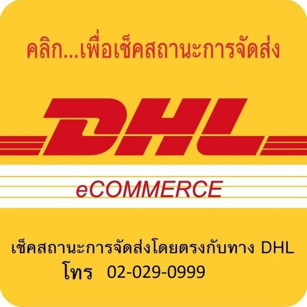 DHL ตรวจสอบสถานะ Tracking Number