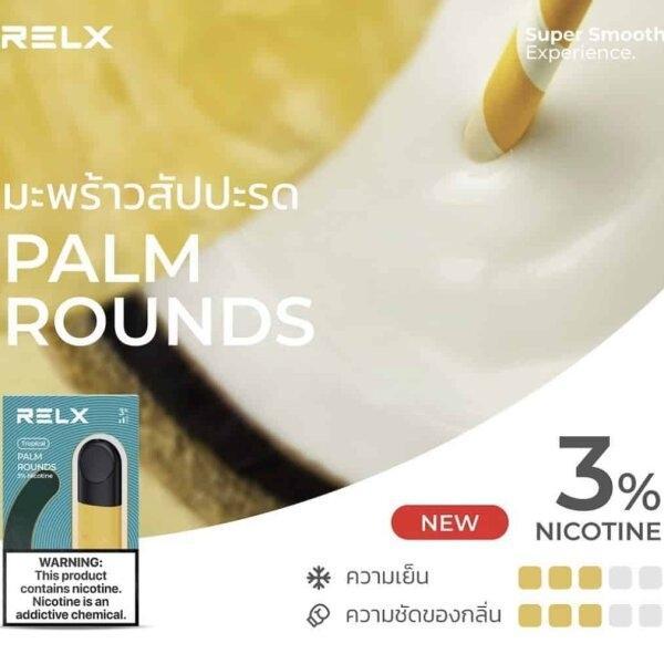 RELX Pod Pro (Infinity,Essential) - Palm rounds (มะพร้าวสับปะรด) 2ml Nic3% กล่อง1ตัว