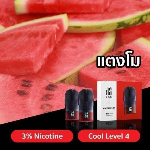 KS PODS - Watermelon แตงโม กล่องละ2หัว 2ml Nic 3%
