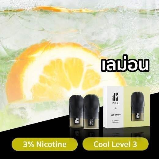 KS PODS - Sweet Lemon เลม่อน กล่องละ2หัว 2ml Nic 3%