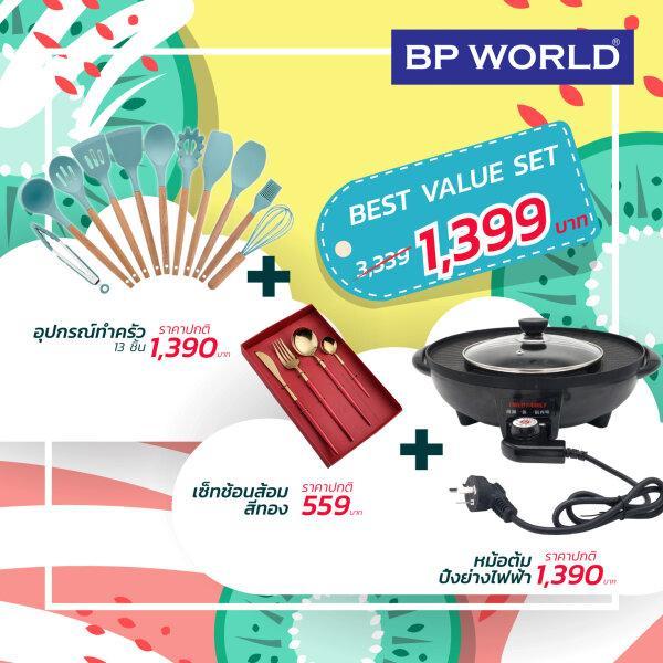 BP WORLD Premium  PM0013อุปกรณ์ทำครัว 13 ชิ้น + PM0033เซ็ตช้อนส้อมสีทอง  4 ชิ้น พร้อมกล่อง + PM0015หม้อพร้อมกระทะไฟฟ้า