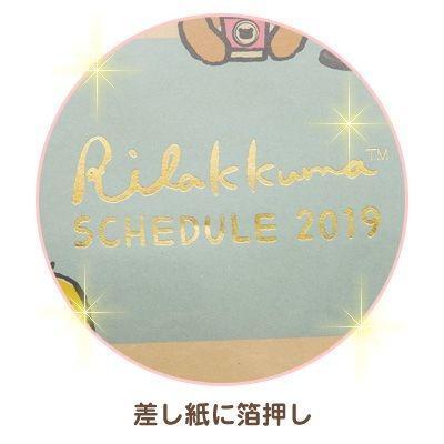 Sumikko Schedule 2019 ME66201