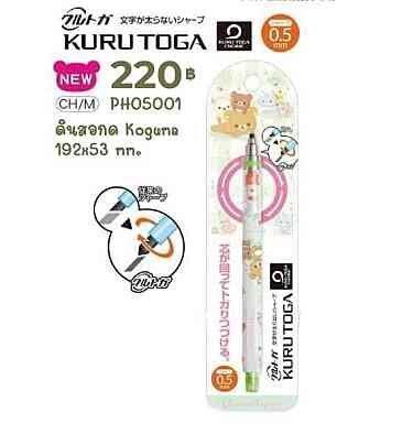 ดินสอกด KURUTOGA Koguma Pre-order PH05001