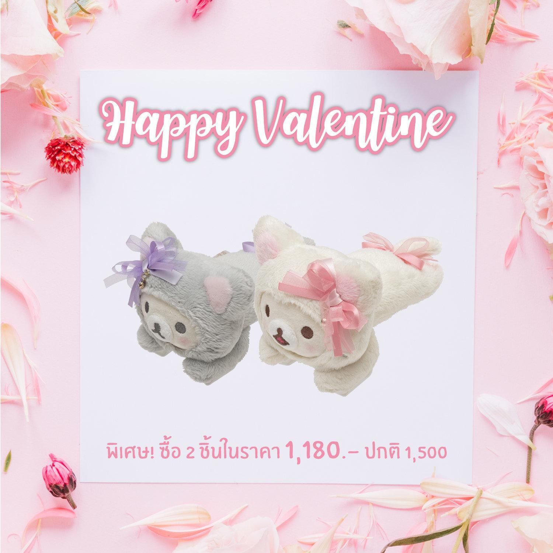 Happy Valentine ตุ๊กตาโคริขาว-เทานอนคว่ำ