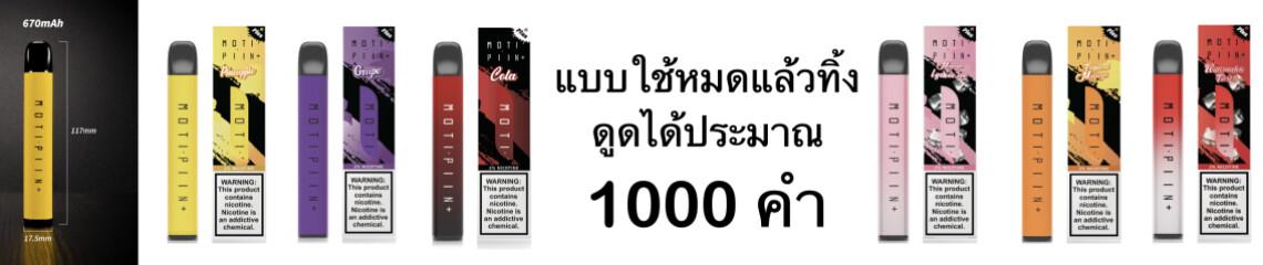 PiiN+ ( ดูดได้ 1,000 คำ )