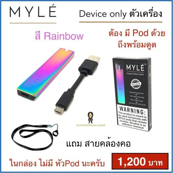 MYLE' Device Rainbow