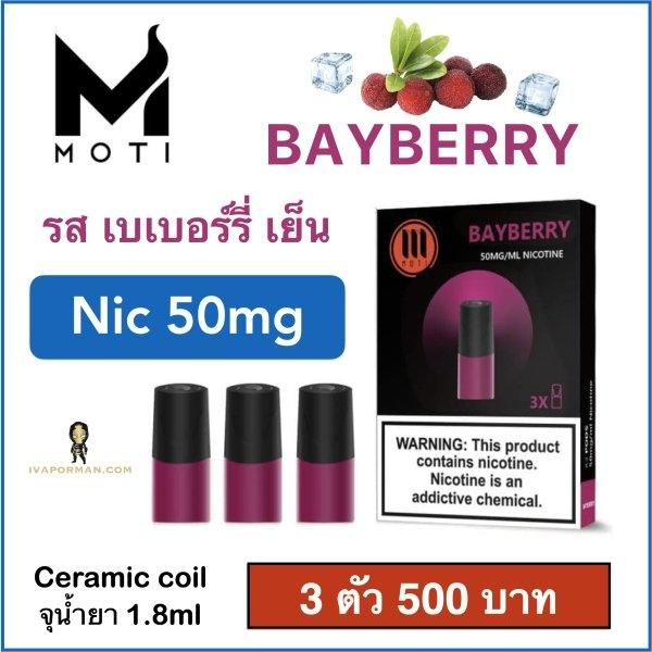 Pod MOTI Bayberry 50mg