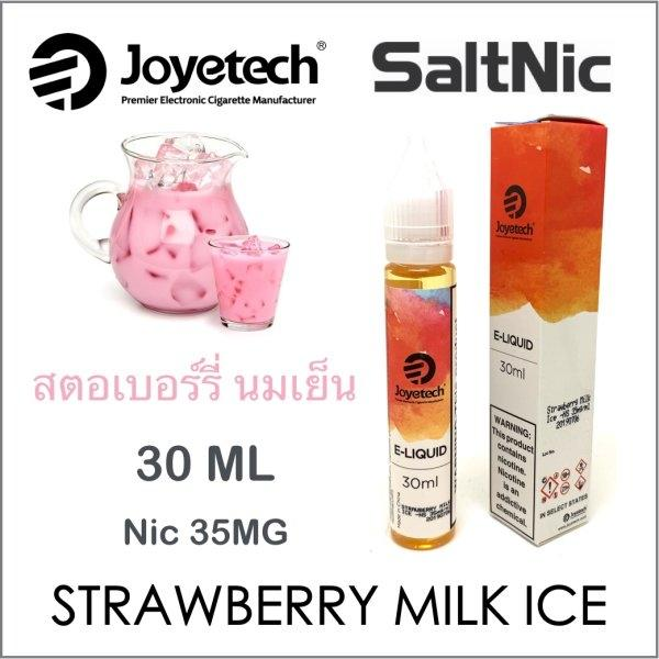 Joytech-SaltNic Strawberry Milk ICE (เย็น)