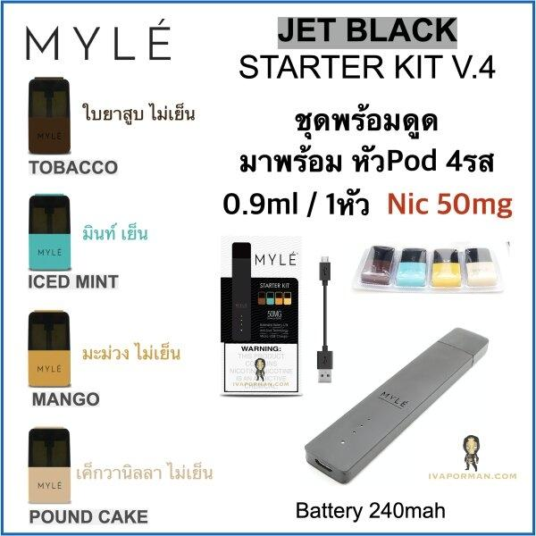 MYLE V.4  Full Set Jet Black