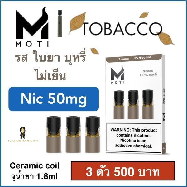 Pod MOTI Tobacco 50mg