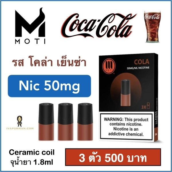 Pod MOTI COLA 50mg