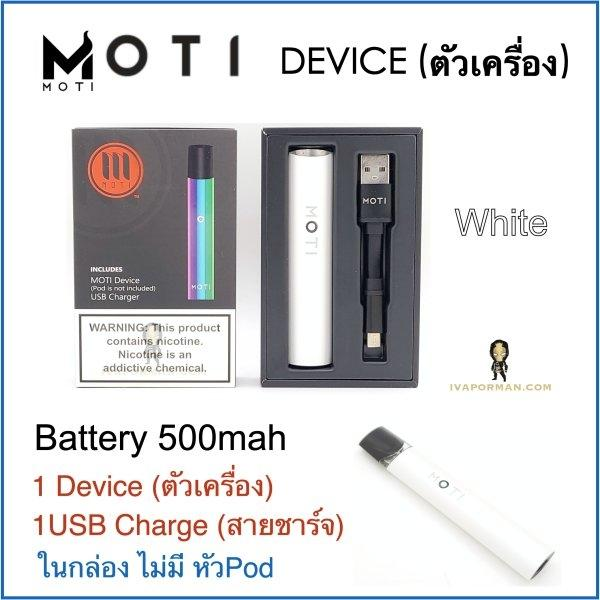MOTI Device White