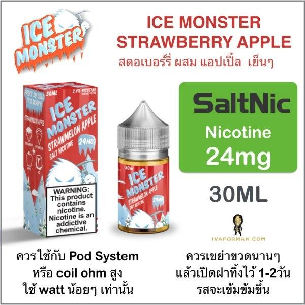 ICE-Monster Saltnic Straw Melon Apple (เย็น) 24mg