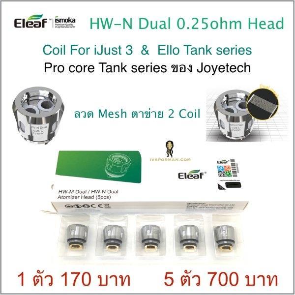 Coil HW N- Dual