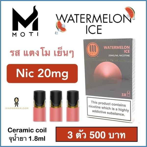 Pod MOTI Watermelon ice 20mg