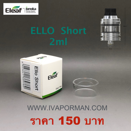 Glass-ELLO Short