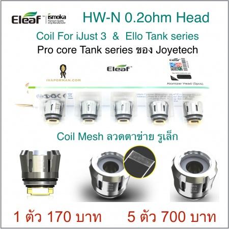 Coil HW-N 0.2ohm