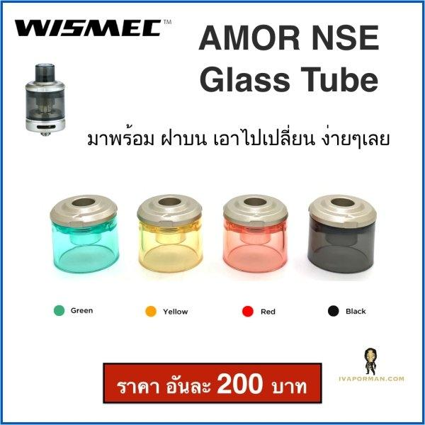 AMOR NSE Glass Tube