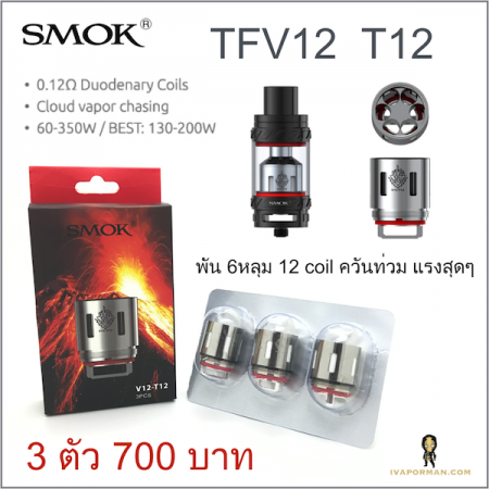 Coil TFV12  T12