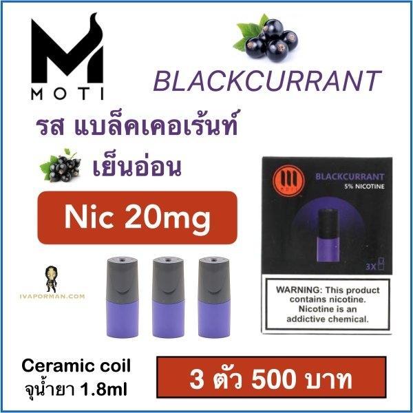 Pod MOTI Blackcurrant 20mg