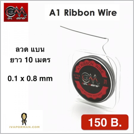 Ribbon A1 0.1x0.8mm