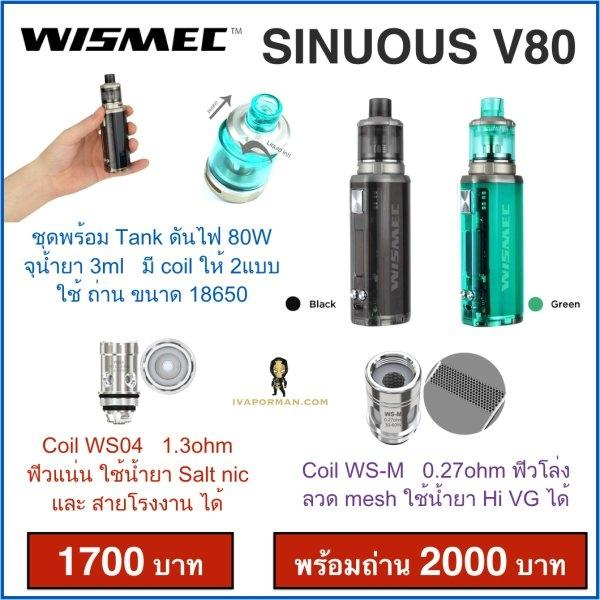 SINUOUS V80 Kit