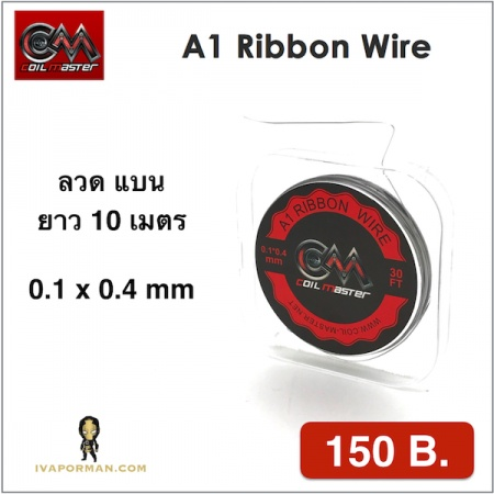 Ribbon A1 0.1x0.4mm