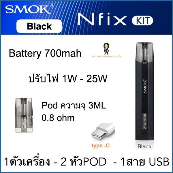 NFIX Kit สี Black (มีคลิป)
