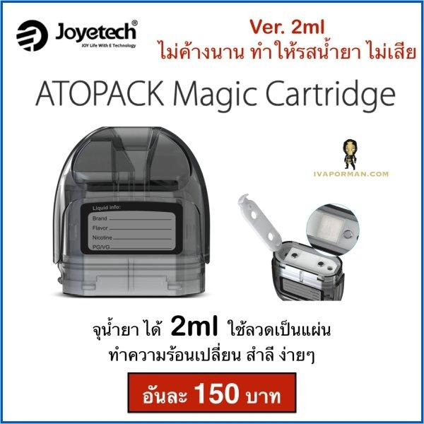 Magic Cartridge Ver. 2ML