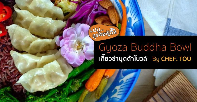Gyoza Buddha Bowl By Chef. Tou