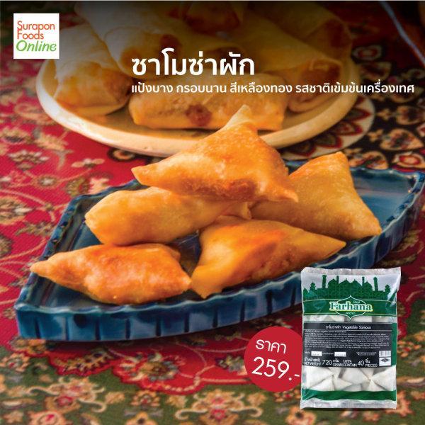 ซาโมซ่าผัก(Vegetable Samosa) แพ็คใหญ่ 40 ชิ้น/แพ็ค