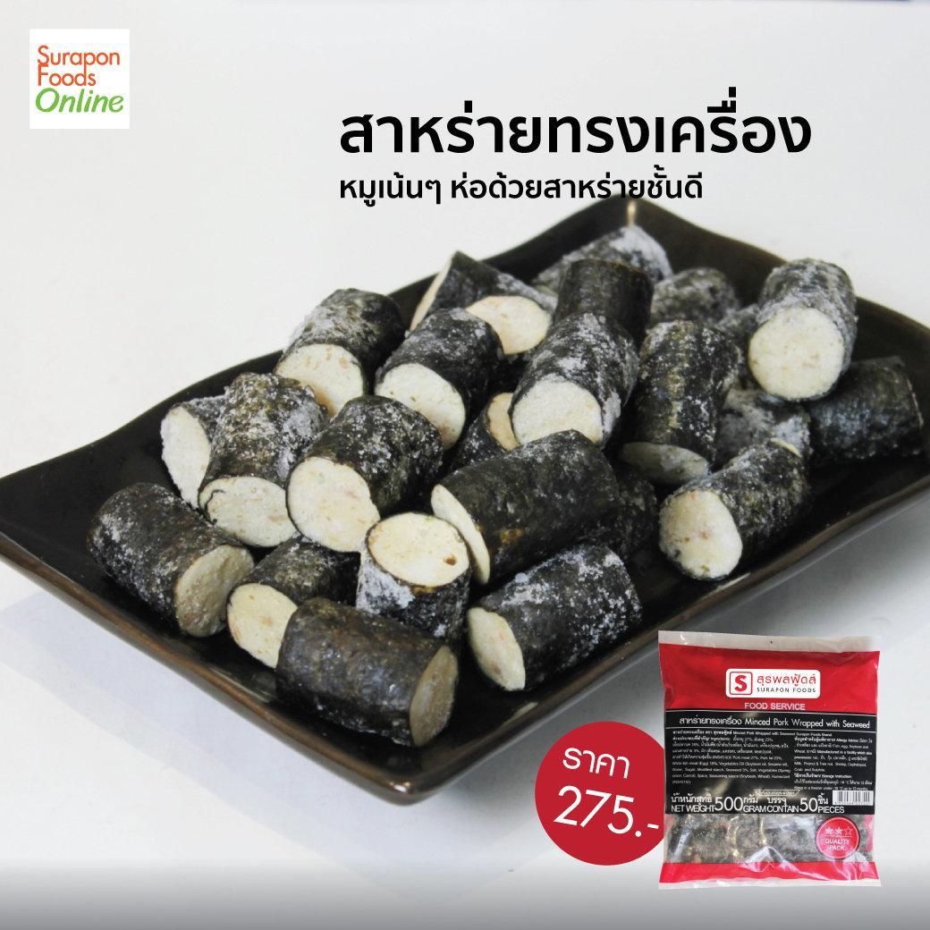 สาหร่ายทรงเครื่อง(Minced Pork Wrapped with Seaweed) แพ็คใหญ่ 50 ชิ้น/แพ็ค