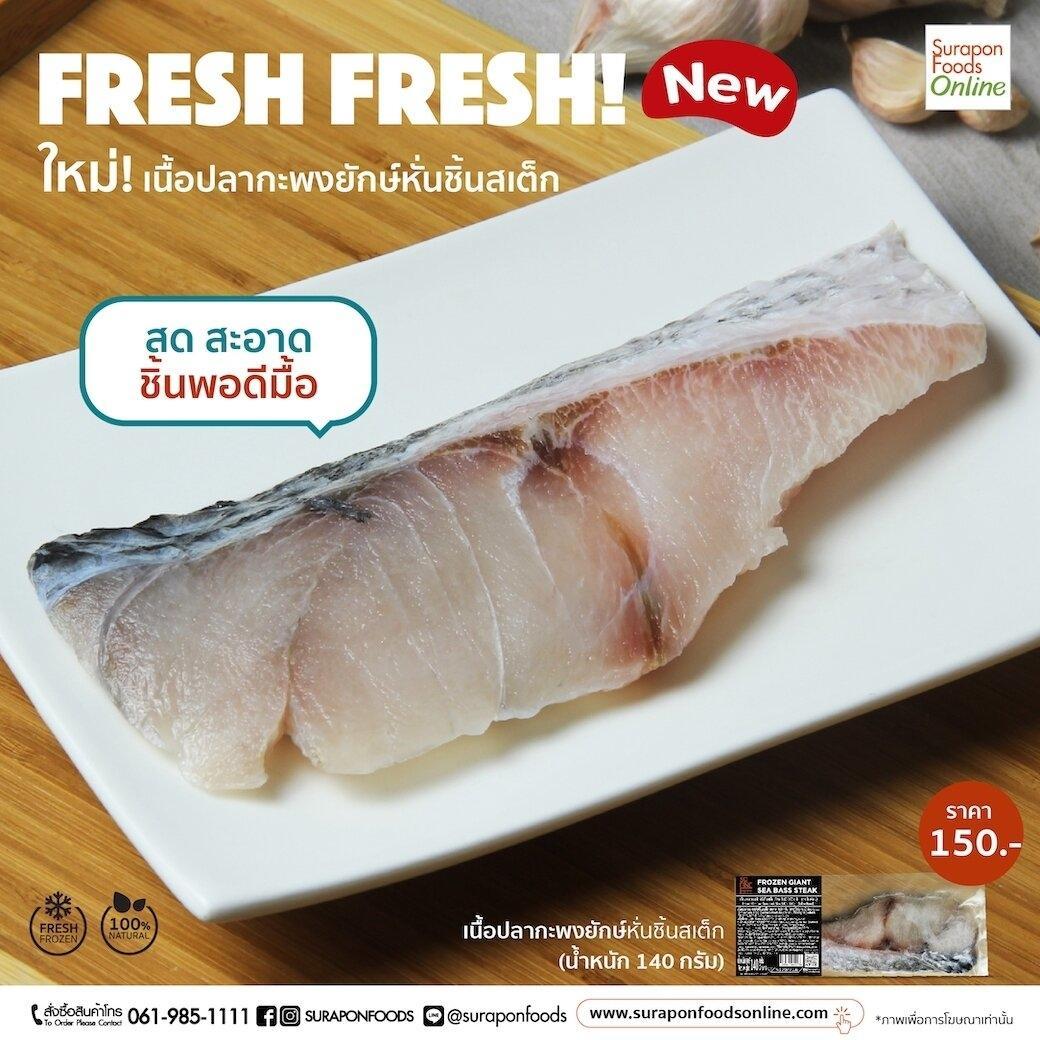 เนื้อปลากระพงยักษ์หั่นชิ้นสเต็ก (140-160กรัม/ชิ้น)