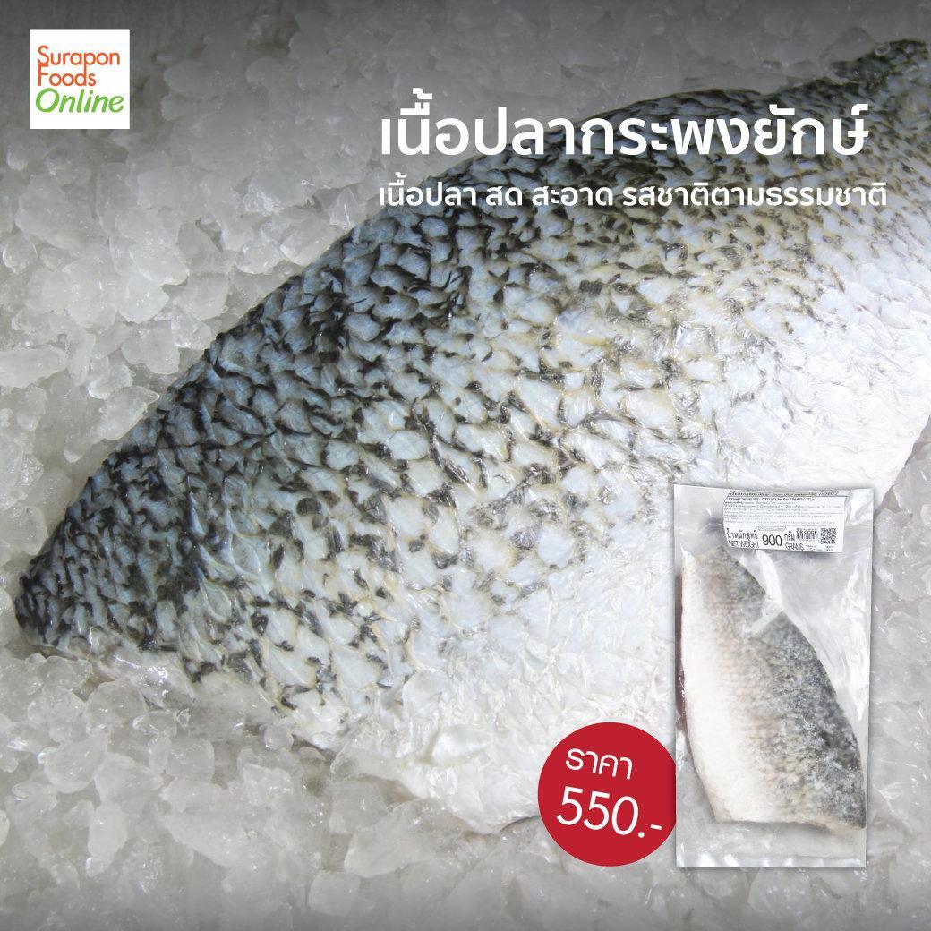 เนื้อปลากระพงยักษ์(Frozen giant seabass fillets)แพ็ค 1 ชิ้น/แพ็ค