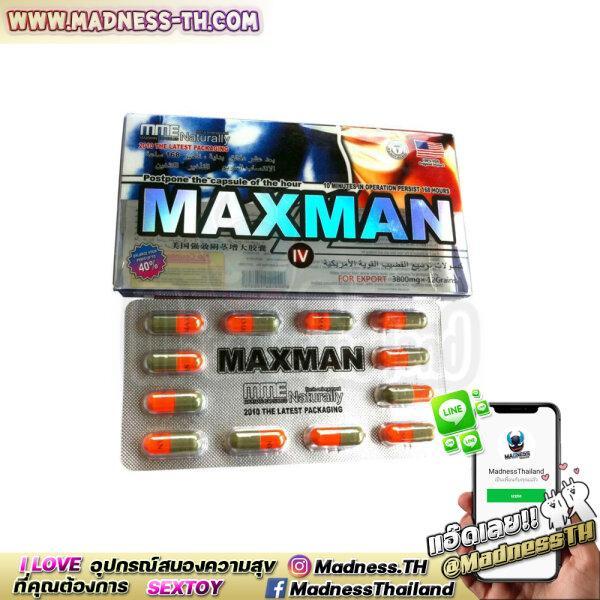 Maxman IV แม็กแมน 4 เพิ่มขนาดแข้งทนอึดนาน 12 เม็ด