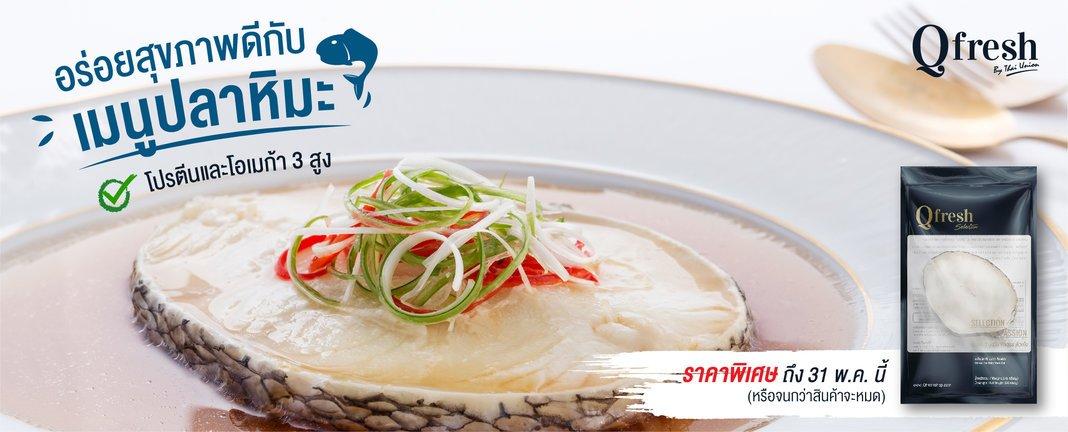 อร่อยสุขภาพดีกับ เมนูปลาหิมะ | ถึง 31 พ.ค. นี้เท่านั้น!!