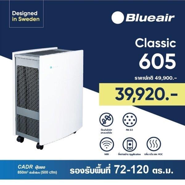 เครื่องฟอกอากาศ Blueair รุ่น 605 แบบ Smokestop สำหรับห้อง  72 - 120 ตร.ม.