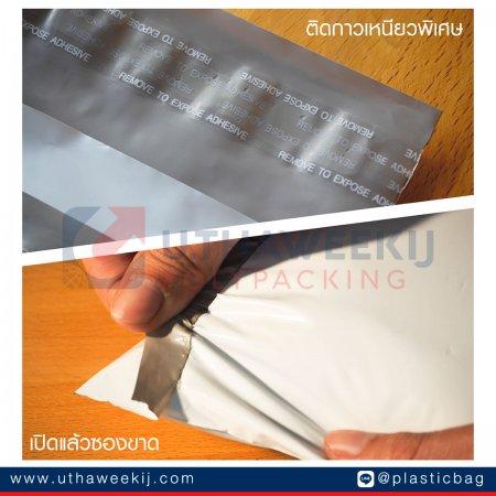 ซองไปรษณีย์PE หน้าขาวหลังทึบ ขนาด 25x31+ฝา5ซม ติดกาวเหนียวพิเศษ พิมพ์ 1-3 สี จำนวน 3000 ใบ