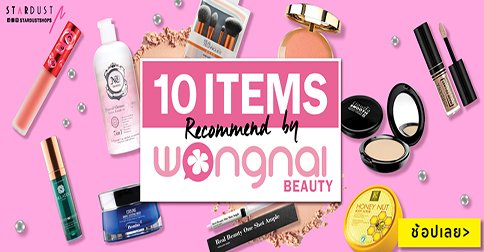 10 Items Recommend by Wongnai Beauty