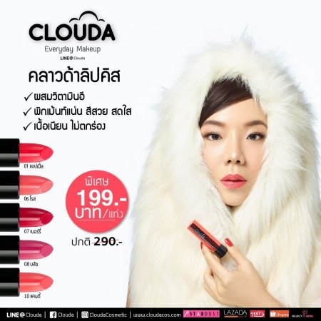 CLOUDA Lip Kiss