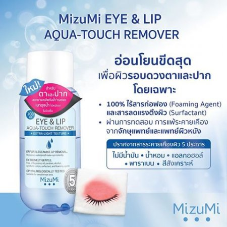 MizuMi Eye & Lip Aqua-Touch Remover 100ml