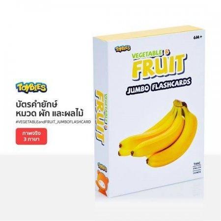 บัตรคำยักษ์ทอยบี้ส์ หมวดผักและผลไม้ (Vegetable &Fruit) จำนวน 32 ใบ