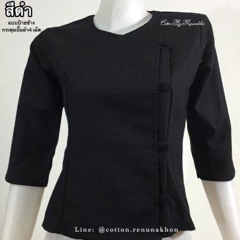 เสื้อผ้าฝ้ายผู้หญิง(กระดุม 4 เม็ด)